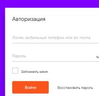Ростелеком в крыму официальный сайт