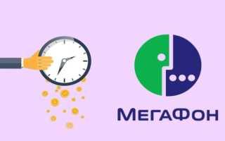 Как продлить минуты на мегафоне
