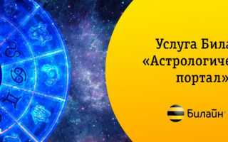 Как отказаться от гороскопа билайн
