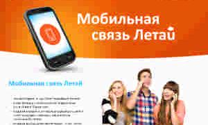 Как получить настройки интернета летай на телефон