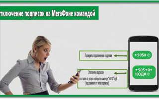 Как удалить все подписки на мегафоне