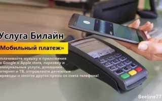 Как оплатить с мобильного счета билайн