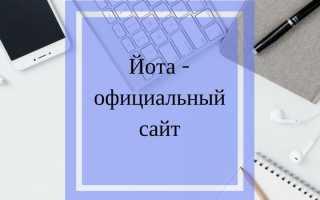 Компания yota официальный сайт