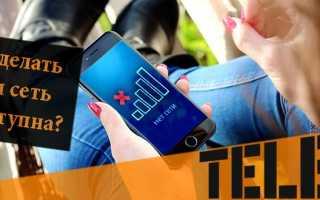 Мобильная сеть недоступна теле2 что делать