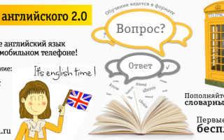 Как отключить уроки английского на билайне