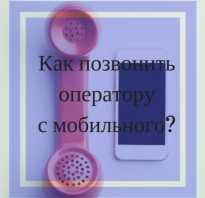 Как связаться с yota по телефону