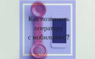 Номер оператора ета бесплатный звонок к оператору