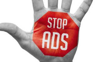 Блокировщик рекламы в приложениях андроид