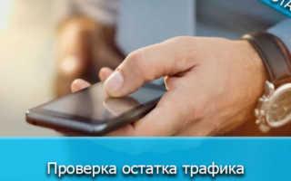 Как проверить трафик на yota на телефоне