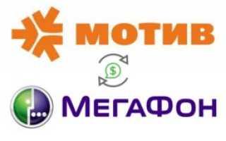 Как с мегафона перевести деньги на мотив