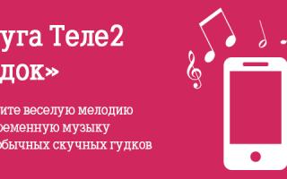 Мелодия вместо звонка теле2