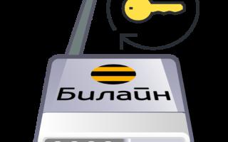 Как изменить пароль на роутере билайн