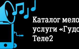 Мелодия вместо гудка теле2