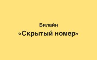Как звонить со скрытого билайн казахстан