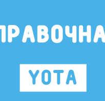Как узнать puk код yota