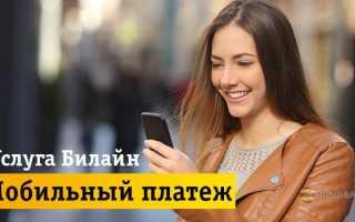 Как отключить мобильный платеж билайн