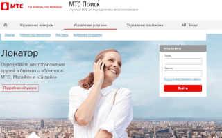 Как узнать местоположение телефона мтс