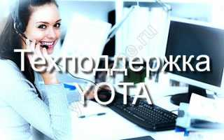 Контактный центр yota