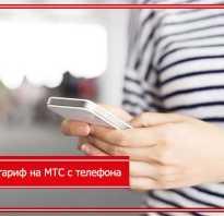 Как сменить тарифный план на телефоне