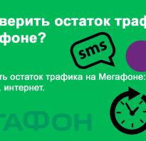 Как проверить трафик на мегафоне