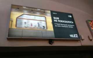 Ловит ли теле2 в метро