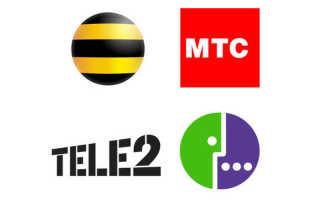 Начальные номера мобильных операторов