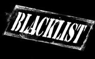 Комбинация черного списка теле2