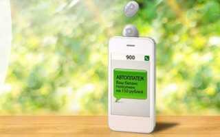 Как удалить автоплатеж мегафон