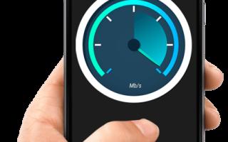 Как посмотреть скорость интернета на телефоне
